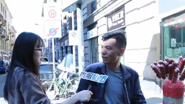 那些在意大利的华人后悔出国吗?