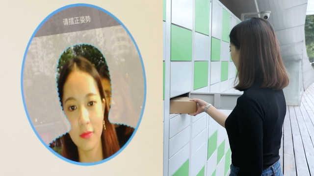 上海首试刷脸取快递,卸妆能取吗?