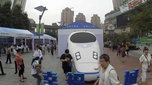 """""""高铁""""动车组驶进重庆步行街"""