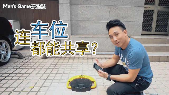台湾终于可以把车位跟別人共享!