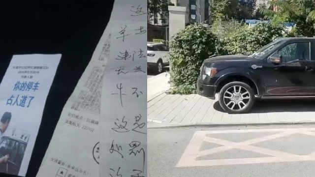 车主贴旧罚单装新罚单,交警:荒唐