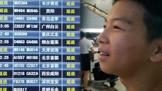 等懵!连日暴雨致上海无数航班延误