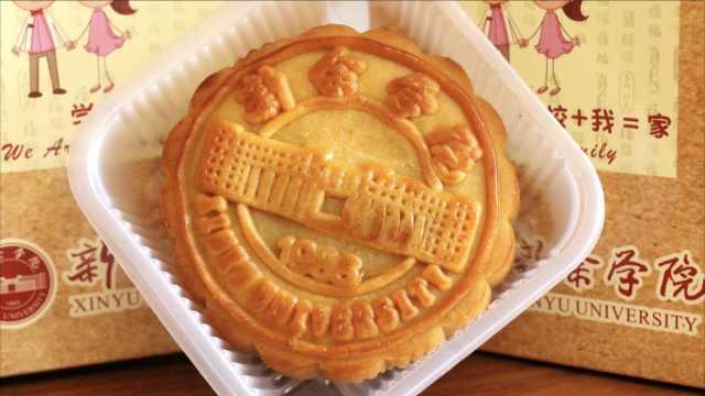 这高校把校徽印月饼上,免费送学生
