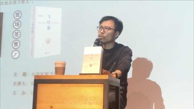 双雪涛:中国现代主义文学徒有其表