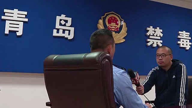 青岛最美警察评选|缉毒民警陆琛