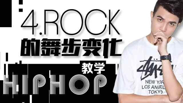 Hip Hop基础分解教学第四期
