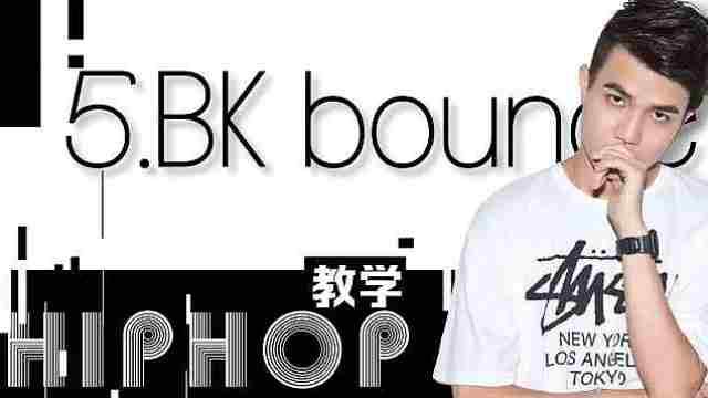Hip Hop基础分解教学第五期