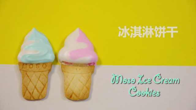 一口嘎嘣脆的冰淇淋甜筒饼干