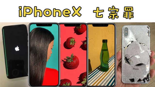 iPhoneX灾难大爆发:掉漆杂音绿线