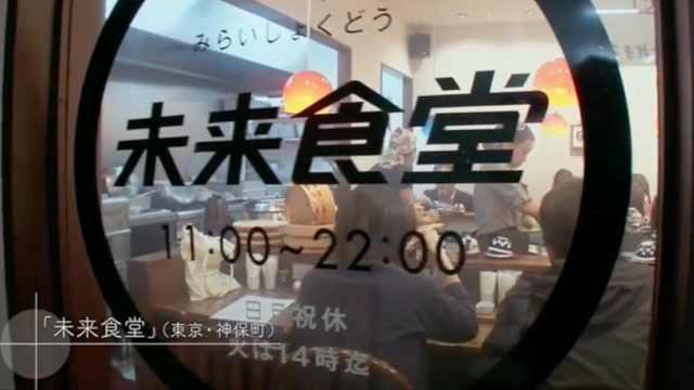 日本IBM女工程师开未来共享食堂