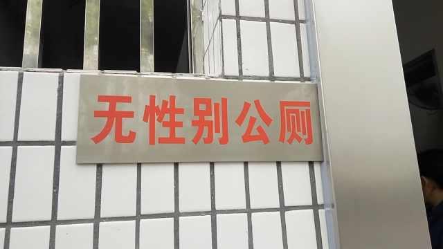 无性别公厕方便吗?用过的人这么说