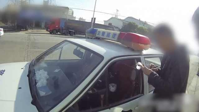 客车超速被查,他塞钱交警让买酒喝