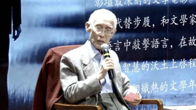 余光中曾在上海说:写诗让我死不了