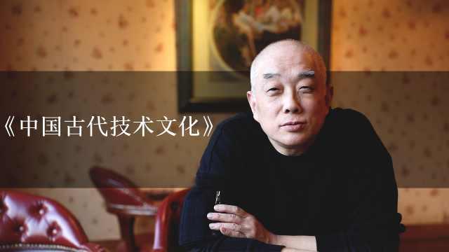 江晓原:说古中国科技领先是想当然