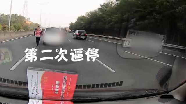后视镜被撞,他高速5次别车2次逼停