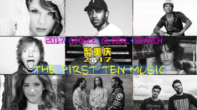 全球打榜!2017全球热搜单曲前十