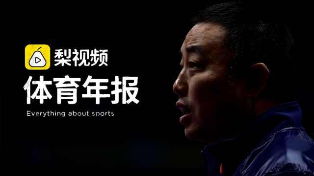 刘国梁的2017:荣耀、改革、淡出…