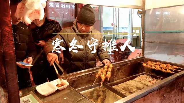 男子雪夜卖烤翅到凌晨:家有3娃要养