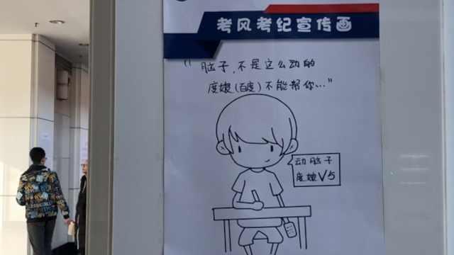 大学生绘诚信应考漫画,助力期末考