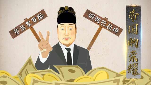 中国最懒皇帝,竟然是个赚钱高手!