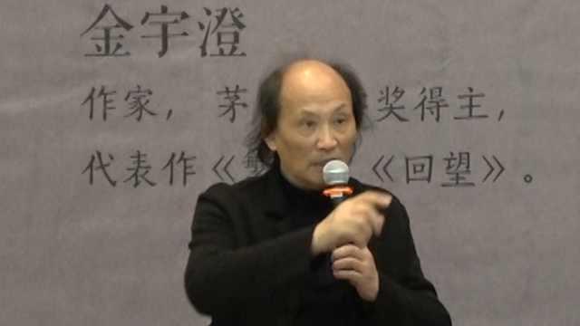 金宇澄:上一代年轻人的路其实很窄