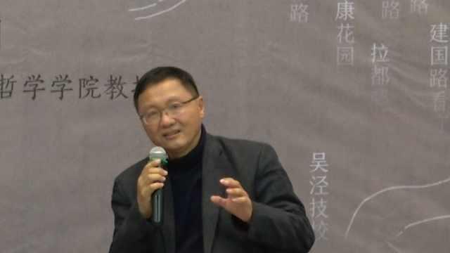 李天纲:反对大拆大建历史建筑