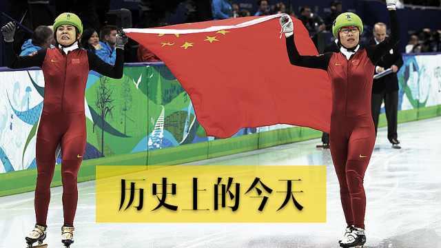 牛!中国短道速滑曾1天2破世界纪录
