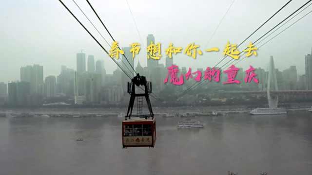 攻略!3D魔幻重庆,春节必游打卡地