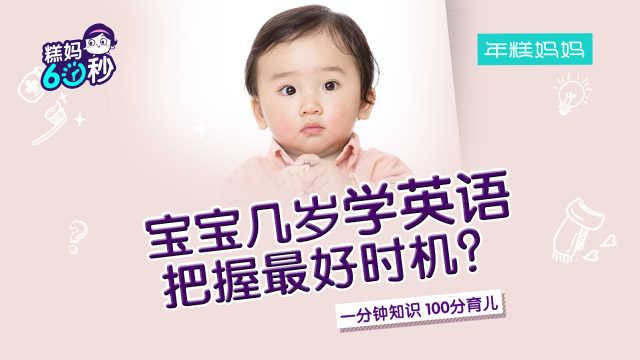 宝宝学英语的最佳时机是几岁?
