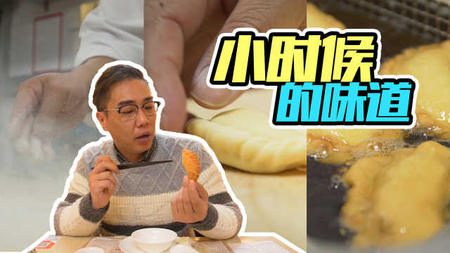 这家广州传统小吃值得一试!