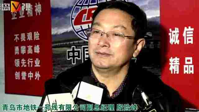 今年春节青岛地铁近7000人坚守