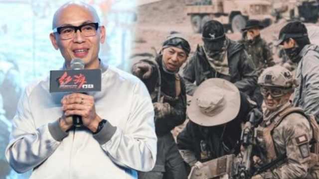 揭秘!红海行动为何选择香港导演