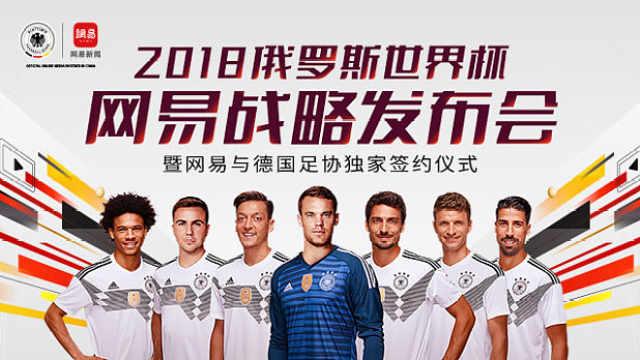 世界杯网易新闻牵手世界第一德国队