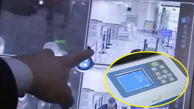 高科技!青岛机场秒测体温自动报警