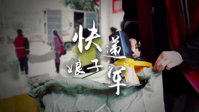 铁娘子快播_马斯克点赞的中国速度,是他们造的_一手调查-梨视频官网-Pear Video