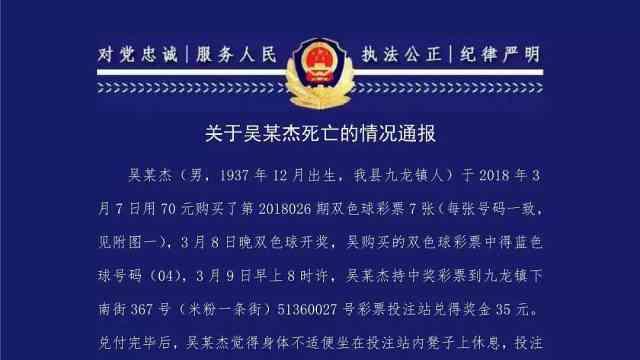 网传老人中彩20万死亡 系谣言