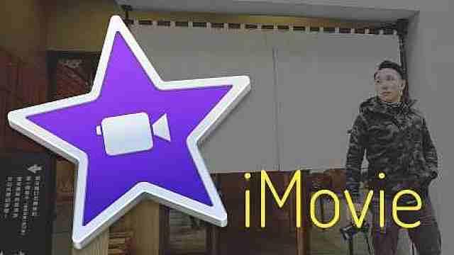 专业剪辑软件iMovie使用教学