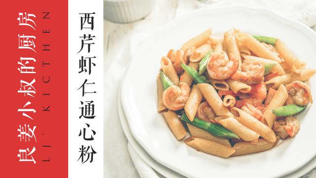 新手西餐第一道:西芹虾仁通心粉