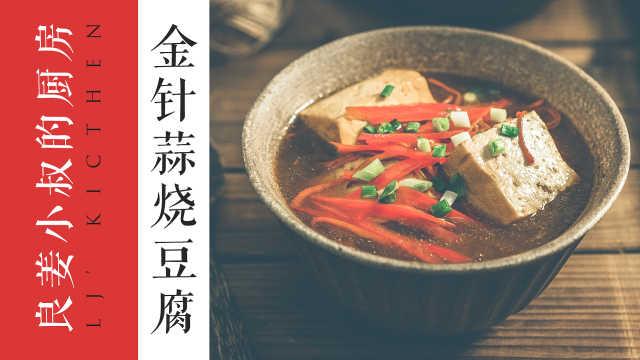 让人多吃一碗饭的金针蒜烧豆腐