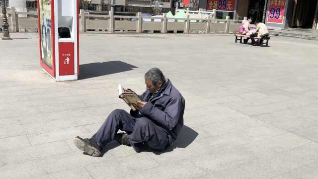 退休大爷公园席地看书:要终身学习