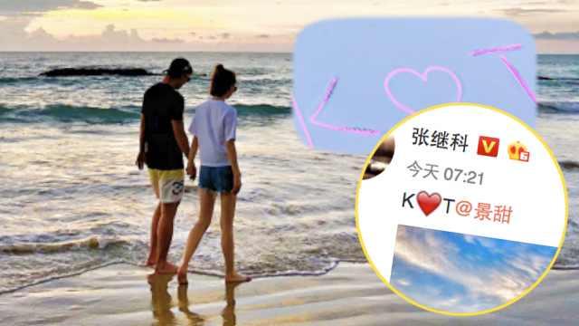 张继科公开恋情,微博藏两大小心机