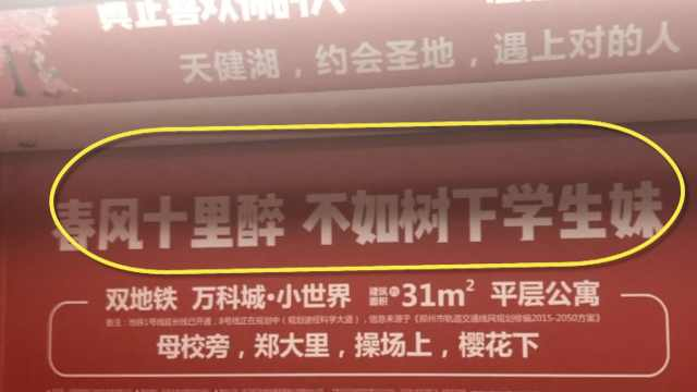 广告被指侮辱学生,郑州万科:已撤除