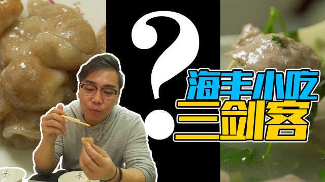深圳的海丰味道原来如此受欢迎