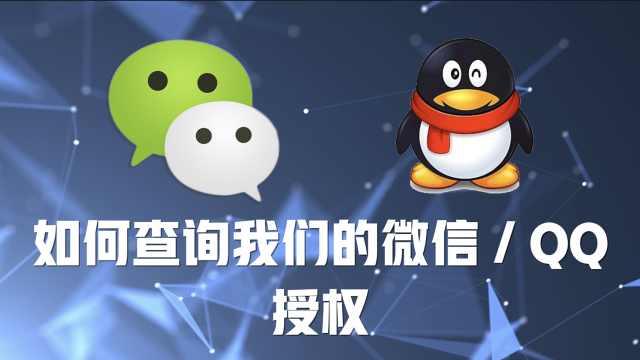 速查!你的微信和QQ绑定了多少应用