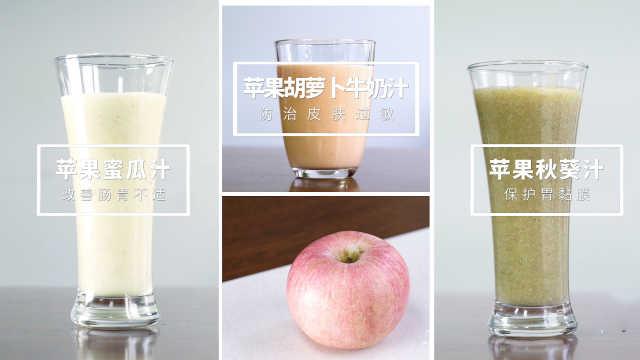 1分钟学会三款健康美味的鲜榨果汁