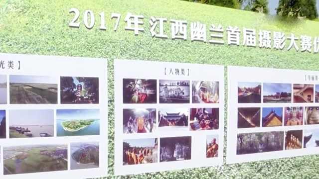 江西幽兰第二届特色小镇摄影大赛