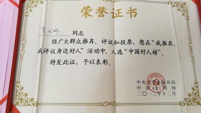 她免費為環衛理發3年,入選中國好人