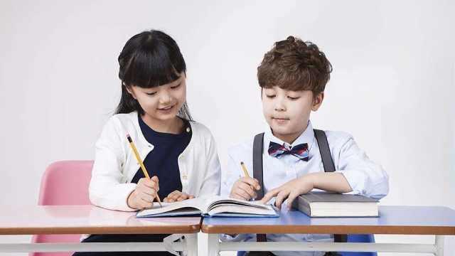 到底如何让孩子爱上学习?