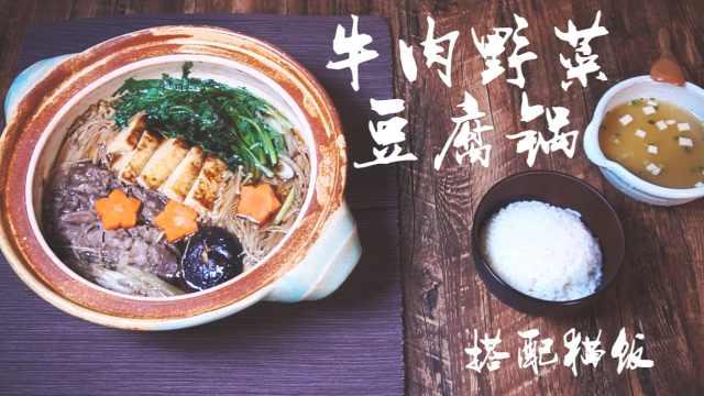 懒人版日式牛肉锅