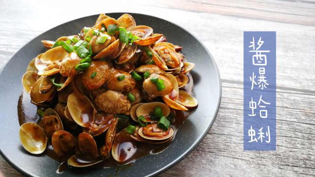 蛤蜊这样做味道不错:酱爆蛤蜊